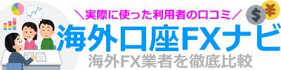 海外口座FX
